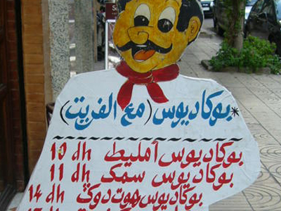 Carta de 'bokadiyos' de un restaurante marroquí   © Árabe Vivo