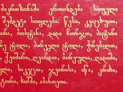 Texto en una caja de vino de Georgia | © I. U. T.