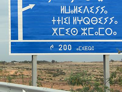 Cartel en tifinagh en la autopista entre Casablanca y Safi (Marruecos, 2016) | © Mimunt Hamido / MSur
