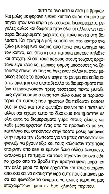 lyacos-exodos