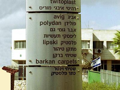 Indicador de empresas en Barkan, asentamiento israelí en Cisjordania (2001) |   © Ilya U. Topper /M'Sur