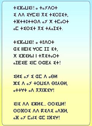 azrak-tifinagh