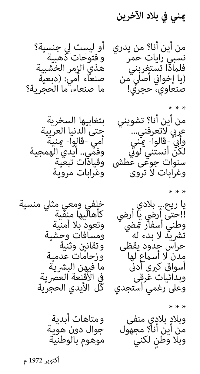 baradouni-yemeni