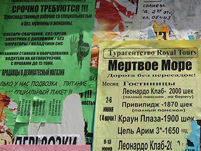 Carteles en ruso en Haifa (Israel), 2014 | © I. U. T. /M'Sur