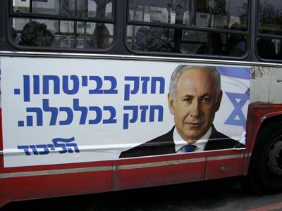 Cartel de Benjamin Netanyahu en un autobús en Israel. 2006 |  © Carmen Rengel/M'Sur