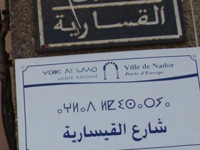 Letrero en árabe y tifinagh en una calle de Nador, Marruecos (2013)  |  © Alejandro Luque /M'Sur