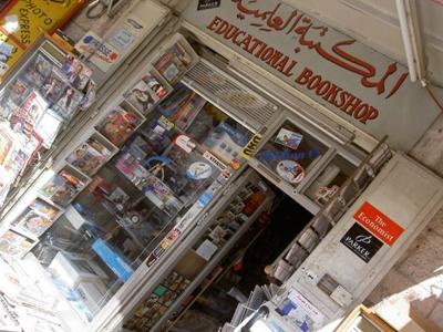 Librería Educational Bookshop en Jerusalén Este (2010) |  ©  Carmen Rengel