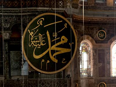 Nombre de Mahoma en la Hagia Sofia en Estambul |     © I.U.T. / M'Sur