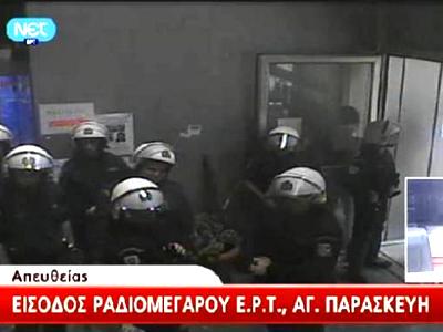 La policía desaloja la sede de ERT en Atenas, 7 Nov 2013 | © ERT Open