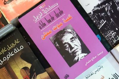 Un libro de Gabriel García Márquez