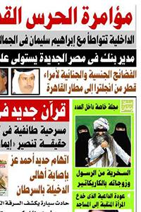 Portada de la revista egipcia Al Fagr, 17 Oct 2005