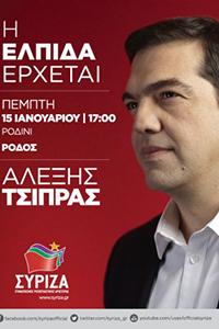 Alexis Tsipras en un póster de Syriza