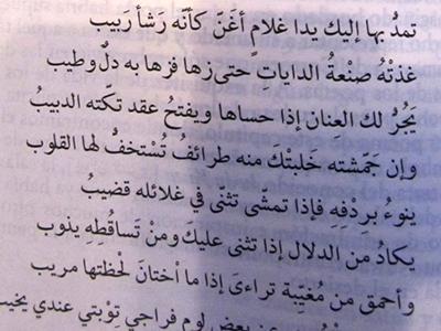 Fragmento de un poema homoerótico de Abu Nuwas