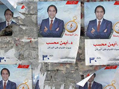 Carteles electorales en Egipto (Oct 2015) |  © Alicia Alamillos