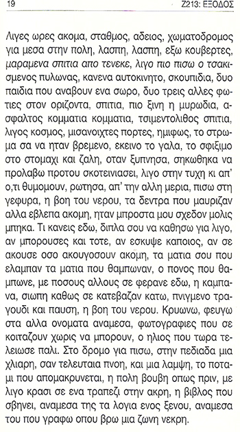 lyacos-exodos19