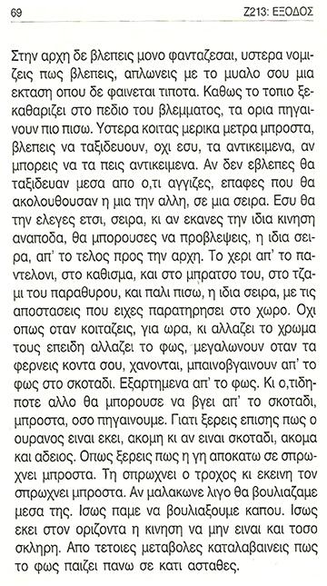 lyacos-exodos69