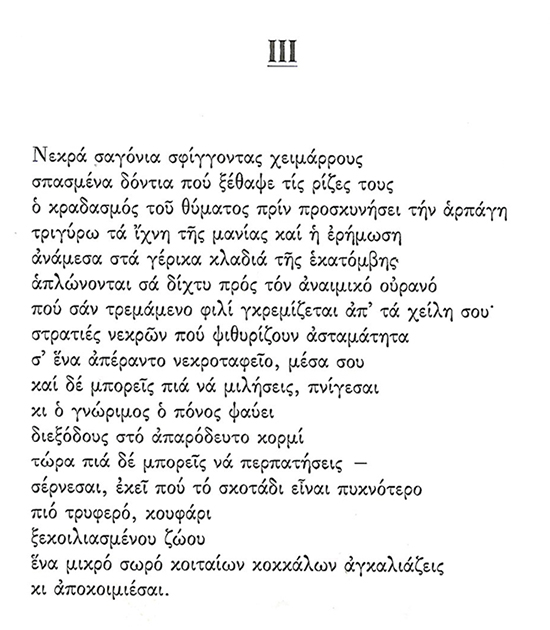 lyacos-primeramuerte-iii