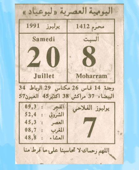 Calendario Copto.Calendarios Los Seis Calendarios Del Mediterraneo M Sur